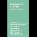 Immunium_klinik